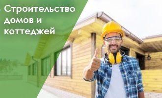Строительство домов Новосибирск