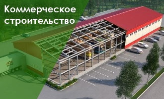 Строительсво зданий и сооружений